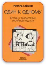 Читаем вместе — Один к одному, Ричард Саймон