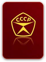 Сделанные в СССР